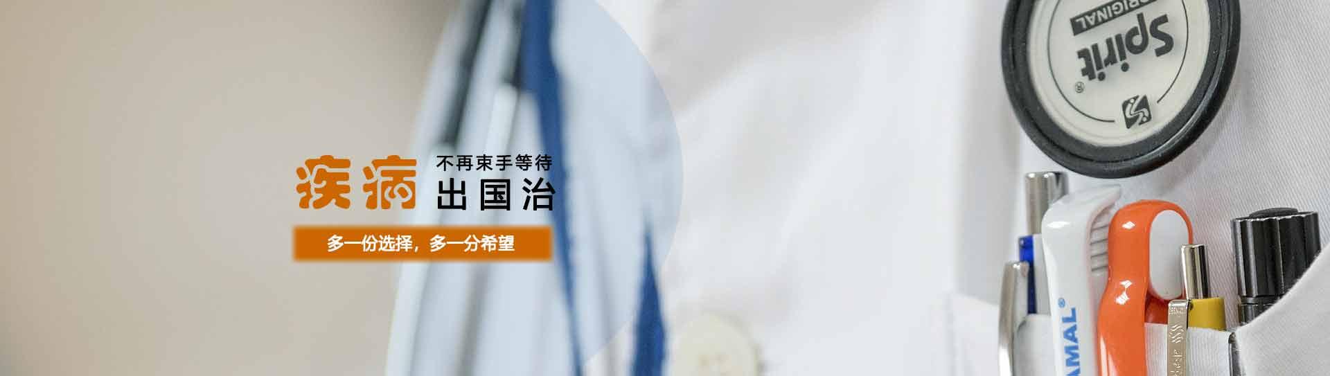 顶级医生,美国医疗